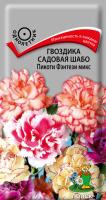 Гвоздика садовая Шабо Пикоти Фэнтези микс (0,3 г) /Поиск/