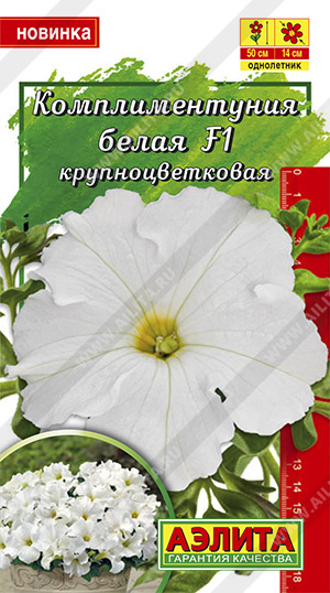 Комплиментуния белая F1 крупноцветковая /Аэлита/