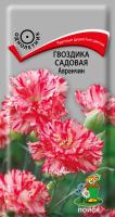 Гвоздика садовая Авранчин (0,1 г) /Поиск/