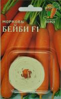 Морковь Бейби F1 лента (8 м) /Поиск/