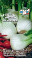 Фенхель овощной Казанова /Седек/