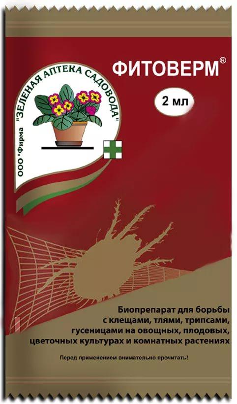 Фитоверм 2мл /Зеленая Аптека/