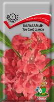 Бальзамин Том Самб салмон (0,1 г) /Поиск/