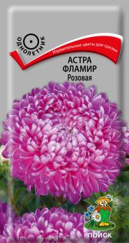 Астра Фламир Розовая (0,3 г) /Поиск/