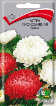 Астра Пионовидная Полька (0,3 г) /Поиск/