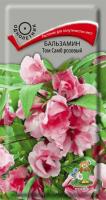 Бальзамин Том Самб розовый (0,1 г) /Поиск/