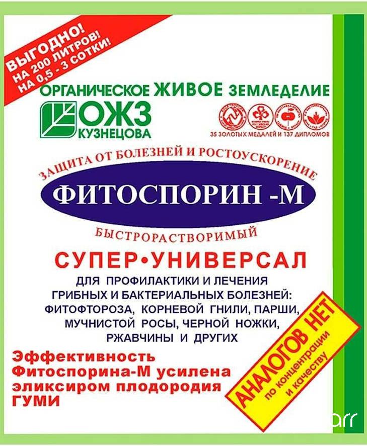 Фитоспорин-М 200г Универсал паста /БашИнком/ (40)