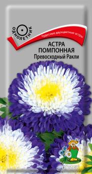 Астра помпонная Превосходный Ракли (0,3 г) /Поиск/