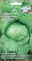 Салат Айсберг /Седек/