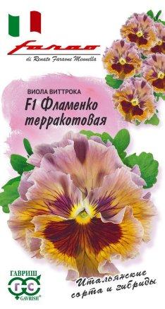 Виола Виттрока F1 Фламенко терракотовая /Гавриш/