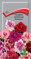 Гвоздика Китайская Империалис (0,3 г) /Поиск/