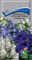 Дельфиниум крупноцветковый Баттерфляй Микс (0,2 г) /Поиск/