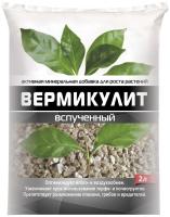 Вермикулит 2л /Новагро/ (10)