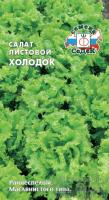 Салат Холодок листовой /Седек/