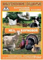 Мел кормовой 1 кг /Агровит/