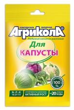 Агрикола №1 для капусты 50гр /ГринБэлт/
