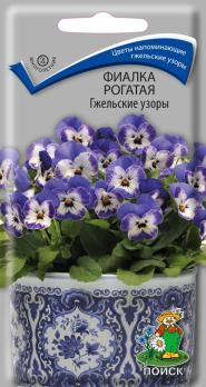 Фиалка рогатая Гжельские узоры (10 шт) /Поиск/