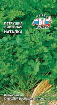 Петрушка Наталка листовая /Седек/