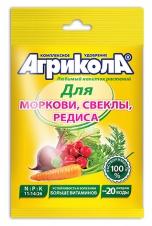 Агрикола №4 для моркови свеклы редиса 50 г  /ГринБэлт/