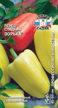 Перец сладкий Зорька /Седек/