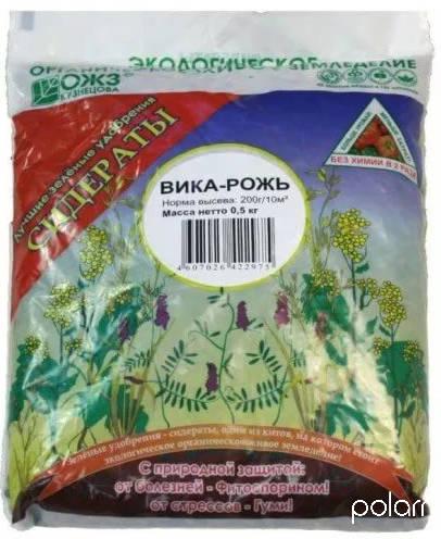 Вика-Рожь 0,5 кг Зеленое удобрение /БашИнком/