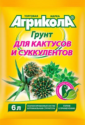 Агрикола грунт для кактусов и суккулентов 6 л /ГринБэлт/