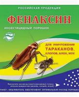 Фенаксин 125 г /Агровит/