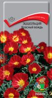 Эшшольция Красный вождь (0,2 г) /Поиск/