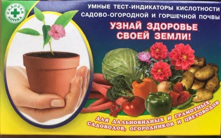 Умные тест-индикаторы кислотности почвы /Агровит/