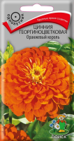 Цинния георгиноцветковая Оранжевый король (0,4 г) /Поиск/