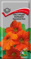 Настурция большая Оранжевый блик (1 г) /Поиск/