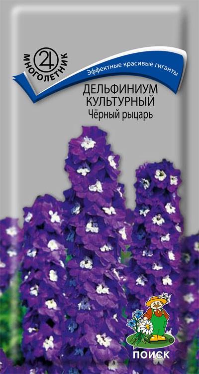 Дельфиниум культурный Чёрный рыцарь (0,05 г) /Поиск/
