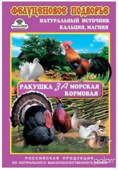 Ракушка морская (молотая) подкормка для кур, голубей и декоративной птицы 1 кг /Агровит/