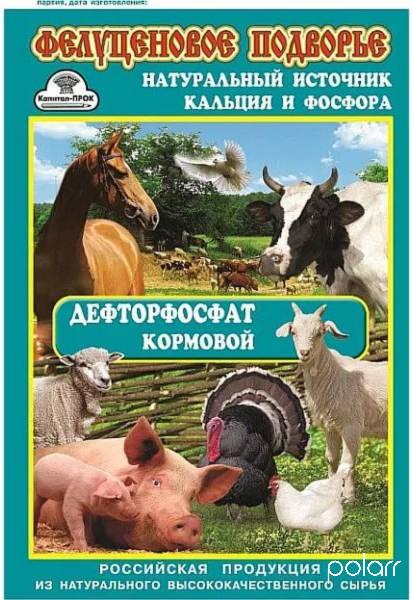 Дефторфосфат кормовой 1 кг /Агровит/