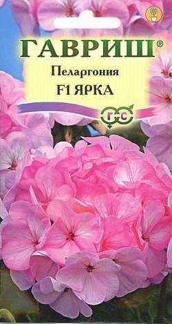 Пеларгония зональная Ярка F1 /Гавриш/