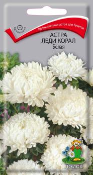 Астра Леди Корал белая (0,1 г) /Поиск/
