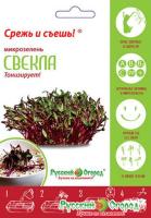 Микрозелень Свекла (6г) /Русский огород/