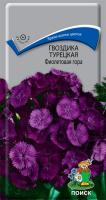 Гвоздика Турецкая Фиолетовая гора (0,25 г) /Поиск/