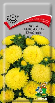 Астра низкорослая Желтый ковер (0,2 г) /Поиск/
