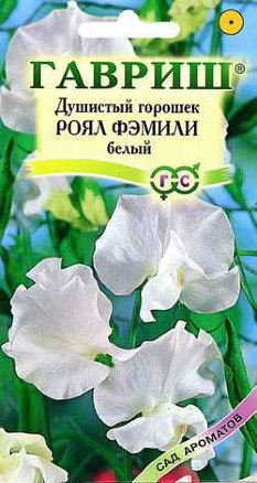 Горошек душистый Роял Фэмели белый /Гавриш/ Серия Сад ароматов