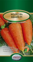 Морковь Абако F1 (0,5 г) /Поиск/