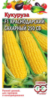 Кукуруза Краснодарский сахарный 250 СВ F1 /Гавриш/