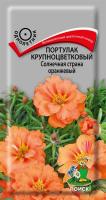 Портулак крупноцветковый Солнечная страна оранжевый (0,1 г) /Поиск/