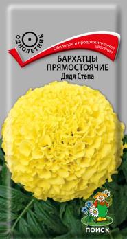 Бархатцы прямостоячие Дядя Степа (0,4 г) /Поиск/