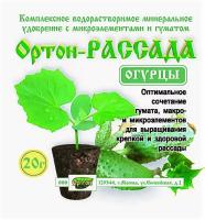 Ортон рассада огурцы 20 г /Ортон/