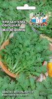 Хризантема овощная Жозефина /Седек/