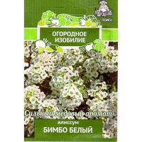 Алиссум Бимбо белый 0,3г /Поиск/ Огородное изобилие