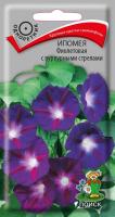 Ипомея Фиолетовая с пурпурными стрелами (0,5 г) /Поиск/