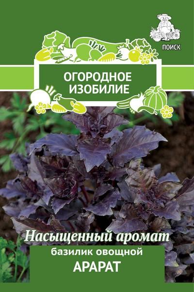 Базилик овощной Арарат /Поиск/ Огородное изобилие
