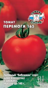 Томат Перемога 165 /Седек/